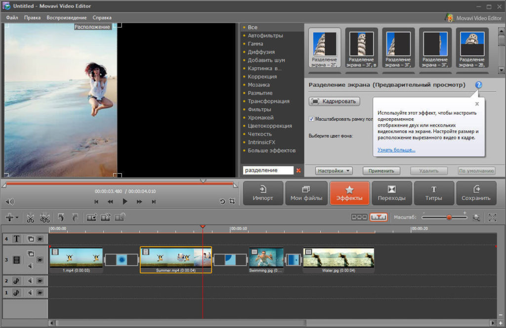 Movavi Screen Capture Review